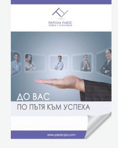 Корпоративна брошура Парола Плюс
