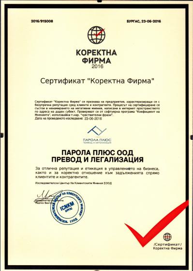 Сертификат за коректна фирма
